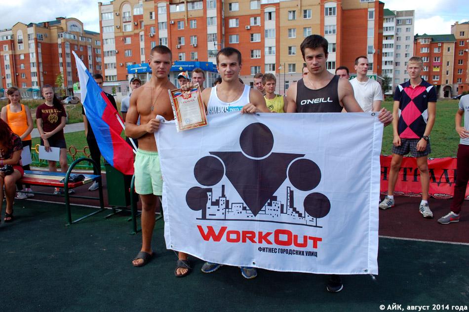 Воркаут (workout) в городе Обнинске