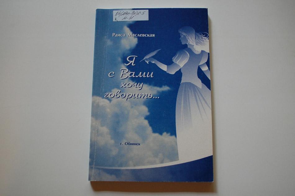 Книга «Я с Вами хочу говорить...»