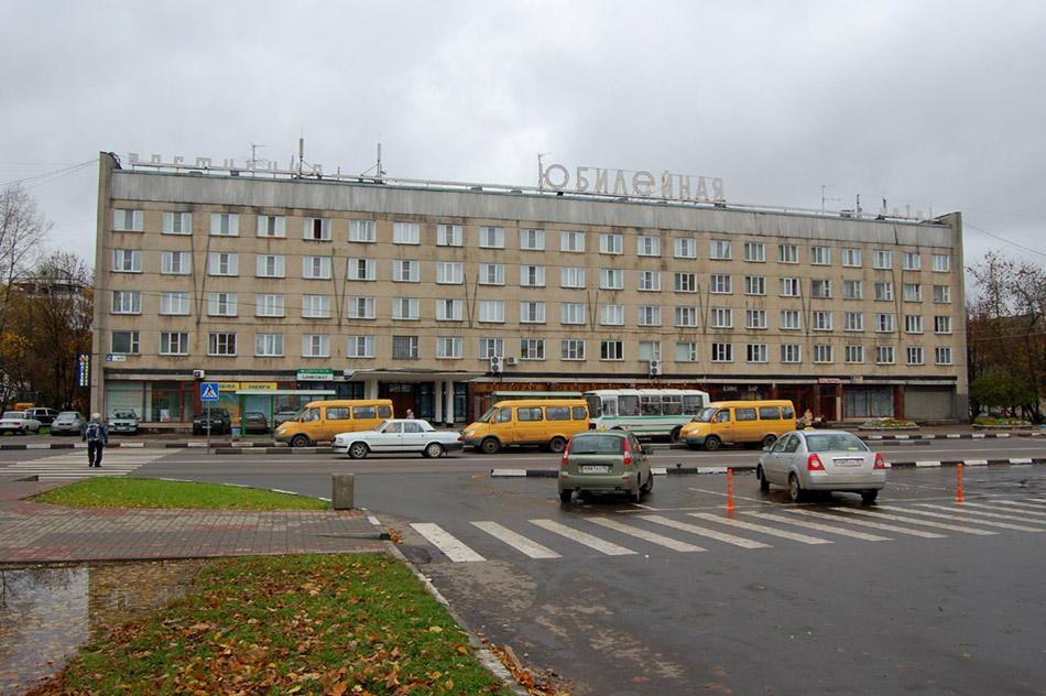Гостиница «Юбилейная» в городе Обнинске в октябре 2011 года