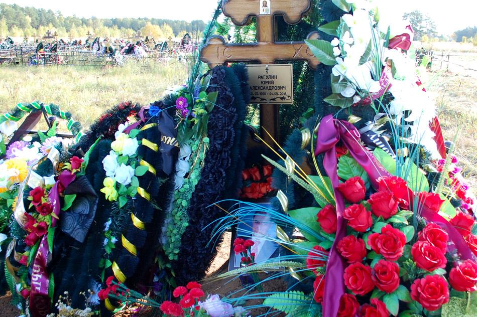 Могила Юрия Александровича Рагулина на кладбище «Передоль»