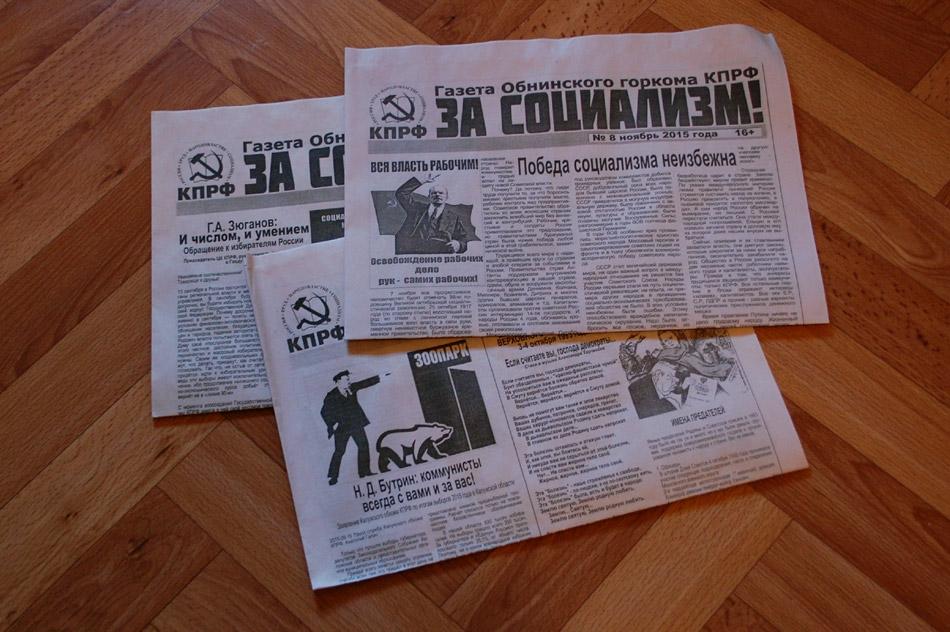 Газета «За социализм!» в городе Обнинске