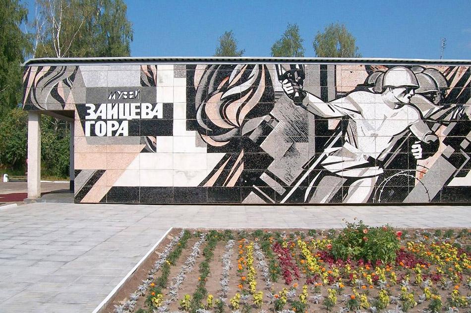 Военно-исторический музей «Зайцева Гора» в Калужской области