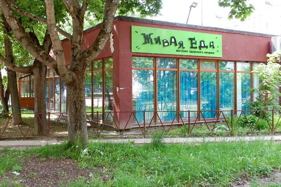 Магазин здорового питания «Живая еда» в городе Обнинске