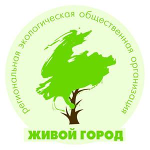 Экологическая организация «Живой город» в городе Обнинске