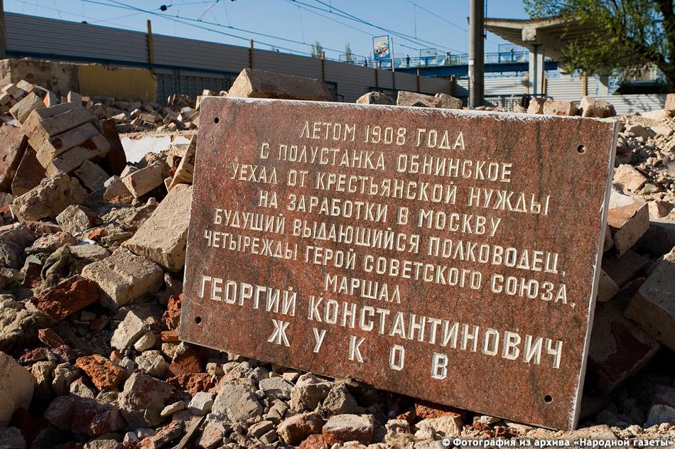 Георгий Константинович Жуков: мемориальная доска