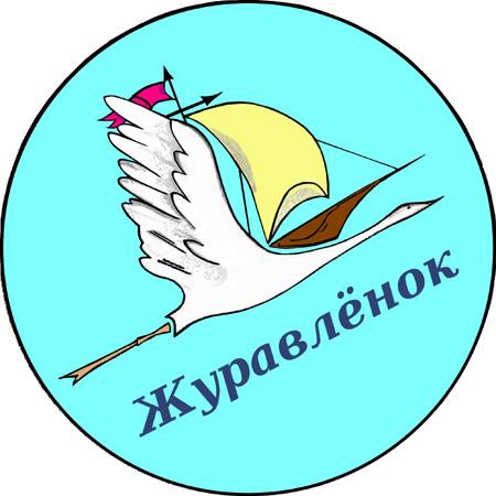 Клуб скаутов-волонтёров «Журавлёнок» в городе Обнинске