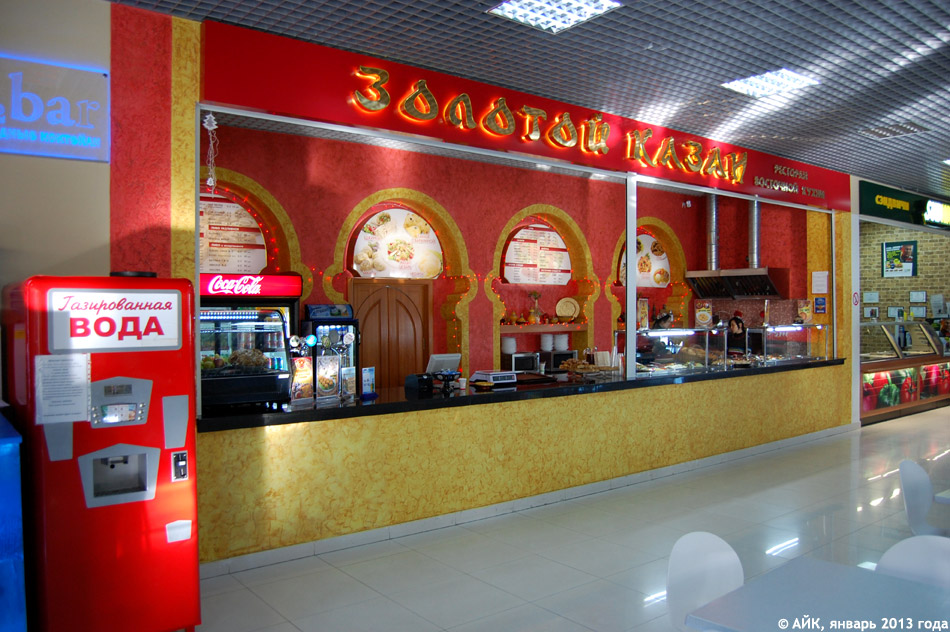 Ресторан «Золотой Казан» в городе Обнинске