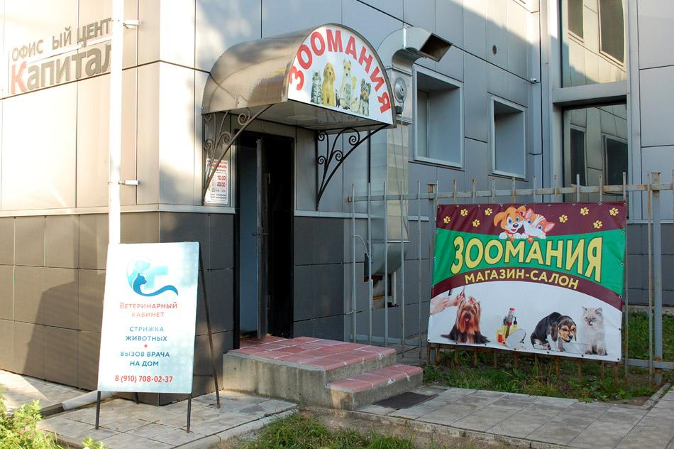Зоомагазин «Зоомания» в городе Обнинске
