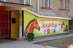 Магазин «ЗооМир» в городе Обнинске