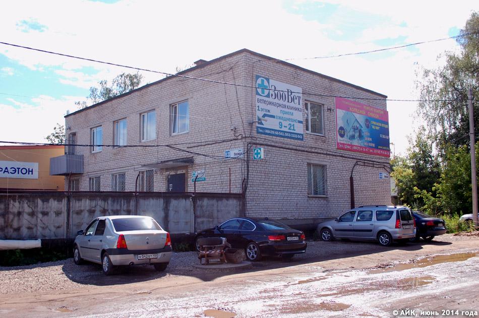 Ветеринарная клиника «ЗооВет» в городе Обнинске