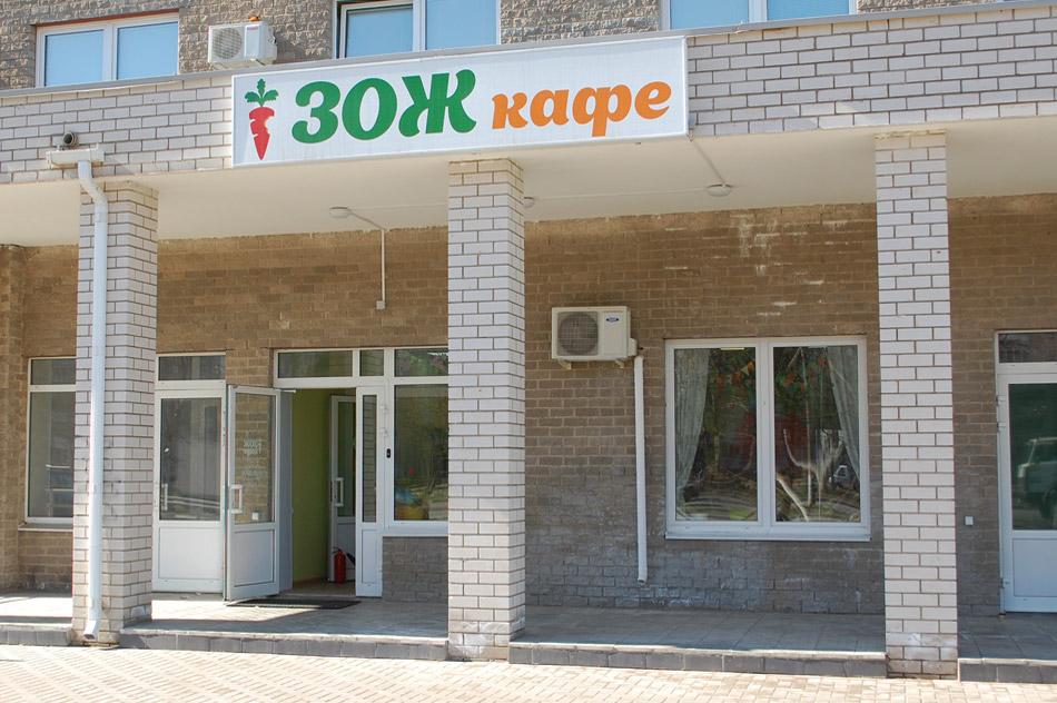 «ЗОЖ кафе» в городе Обнинске