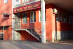 Отделение банка «Пушкино» в городе Обнинске