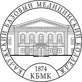 Калужский базовый медицинский колледж